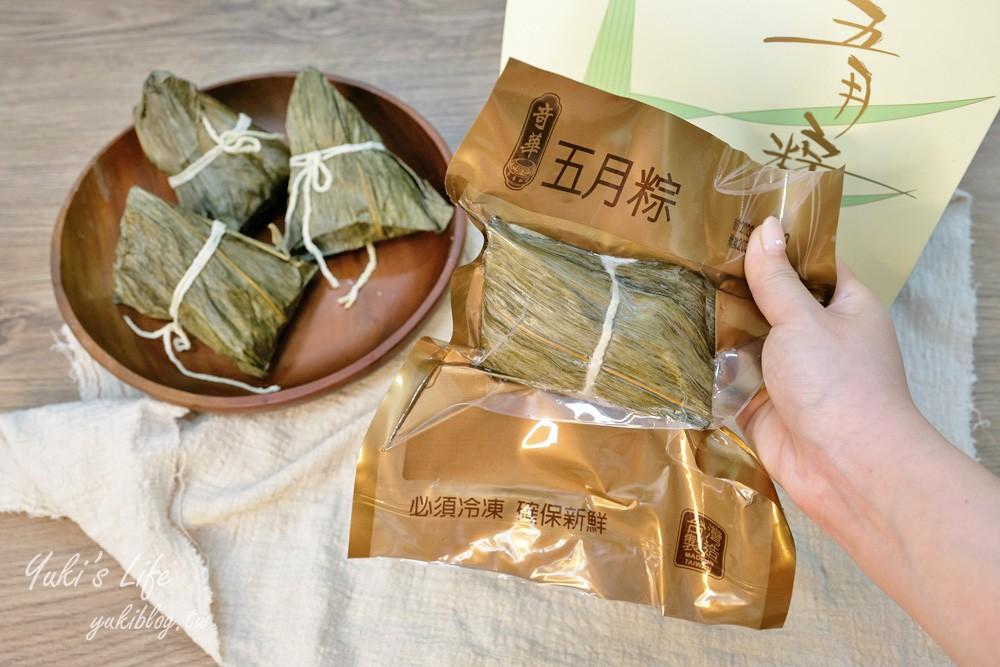 奇华饼家五月粽》端午节限定送礼首选!台湾在地制造 料好实在! - yukiblog.tw
