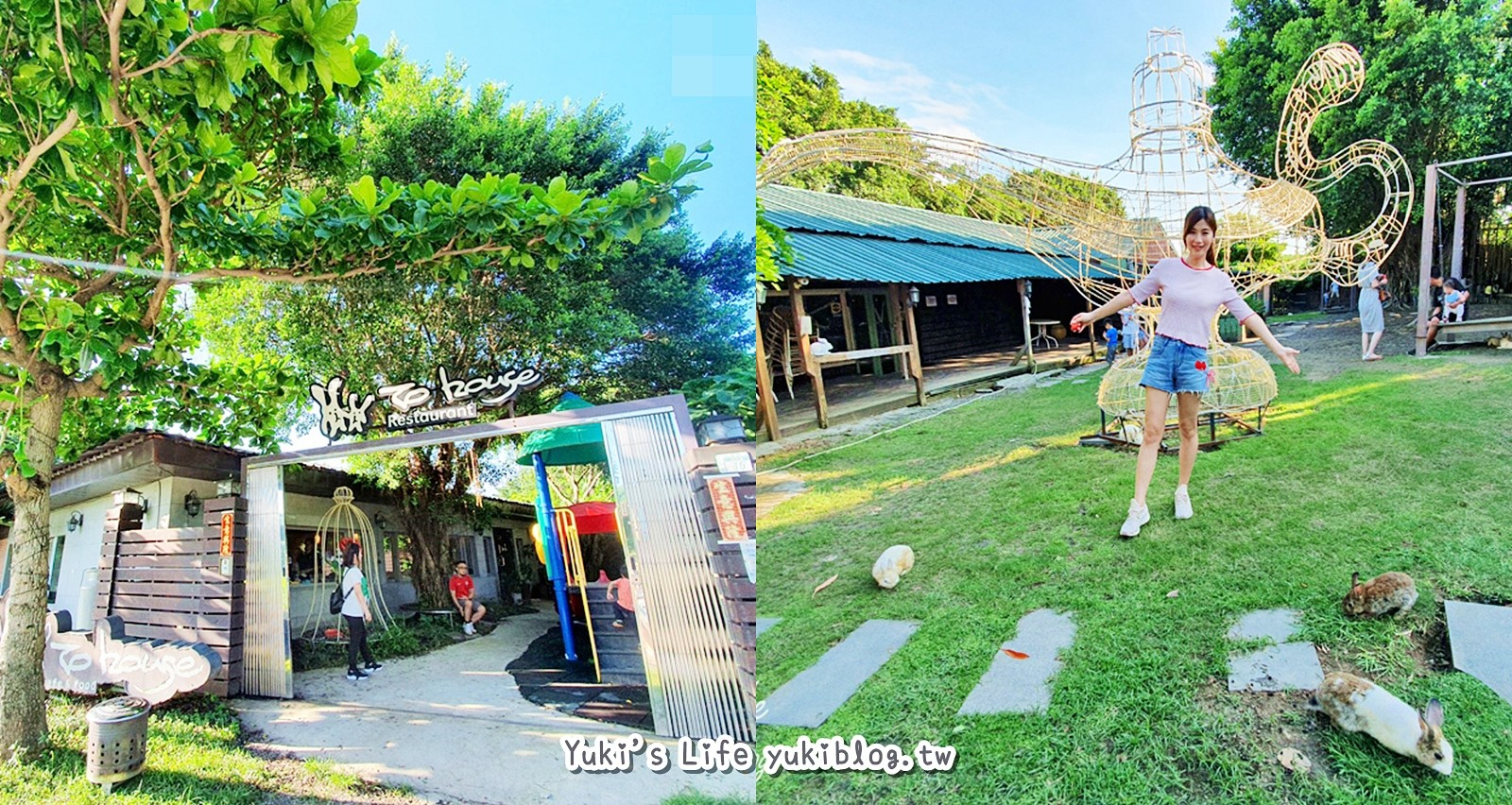新北【TO House兔子親子庭園餐廳】餵兔子超療癒×十三行博物館附近美食 - yukiblog.tw