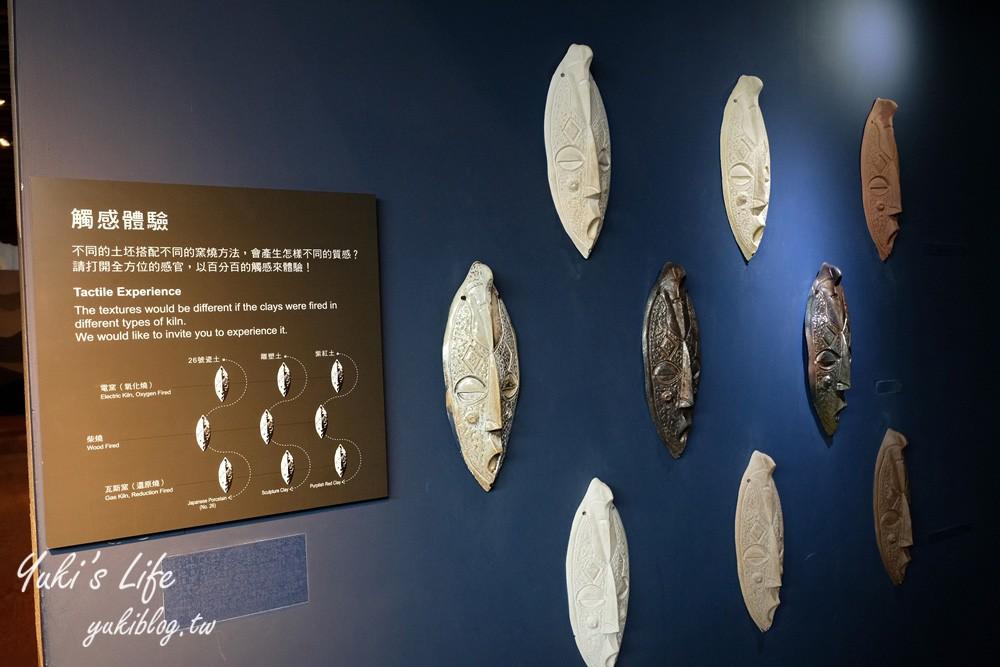 新北景點【鶯歌陶瓷博物館】免費玩沙親子好去處!室內吹冷氣做陶藝DIY! - yukiblog.tw