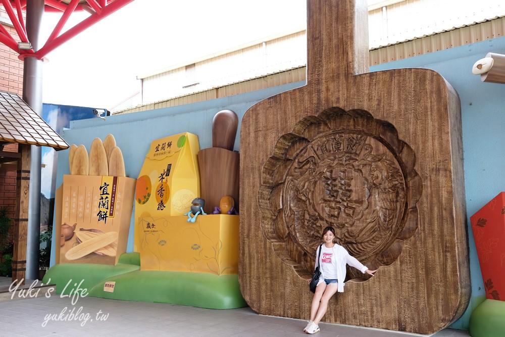 宜蘭景點【宜蘭餅發明館】免門票牛舌餅觀光工廠×巨型餅模、糕餅火車等你來拍! - yukiblog.tw