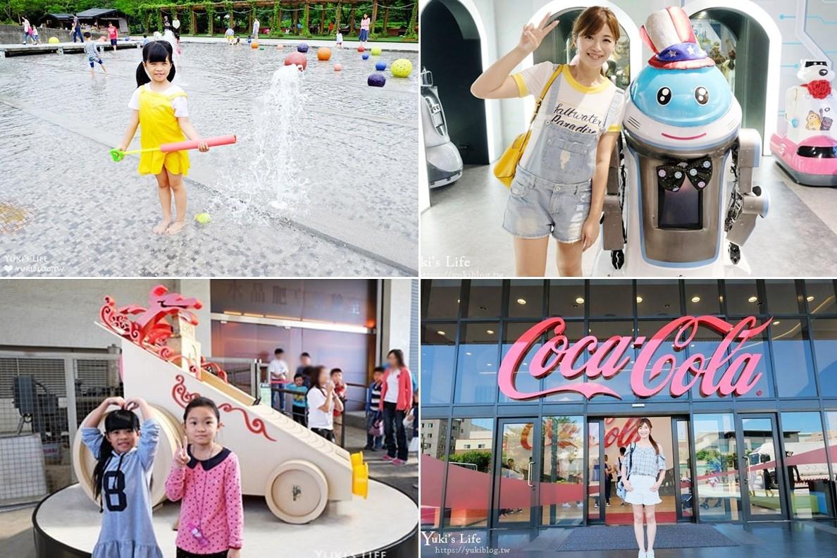 【桃园亲子景点一日游】机器人观光工厂、可口可乐世界、水晶肥皂DIY太有趣了! - yukiblog.tw