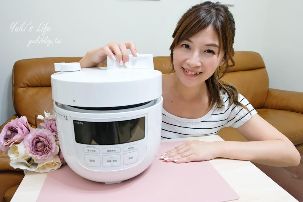 好評追加第二團《日本SIROCA微電腦壓力鍋》紅燒牛肉、咖哩好吃的秘訣!煮白飯、家常菜也變好吃!1鍋6用輕鬆當大廚 - yukiblog.tw
