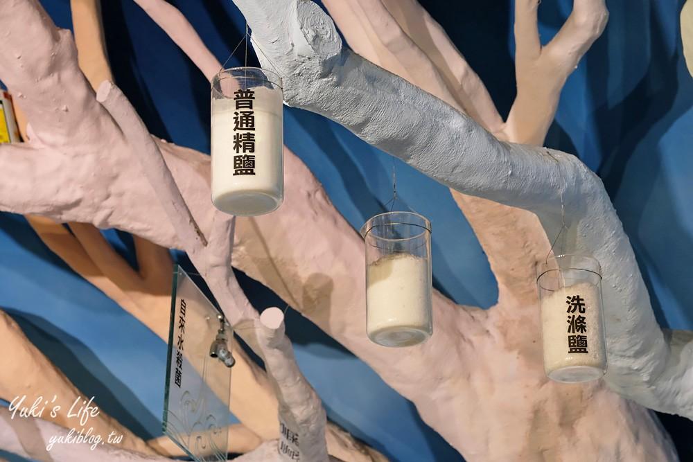 台南親子景點【夕遊台灣鹽博物館】白色鹽金字塔超值必玩!展覽豐富、攀岩遊戲區超推薦、鹽花冰淇淋必吃! - yukiblog.tw