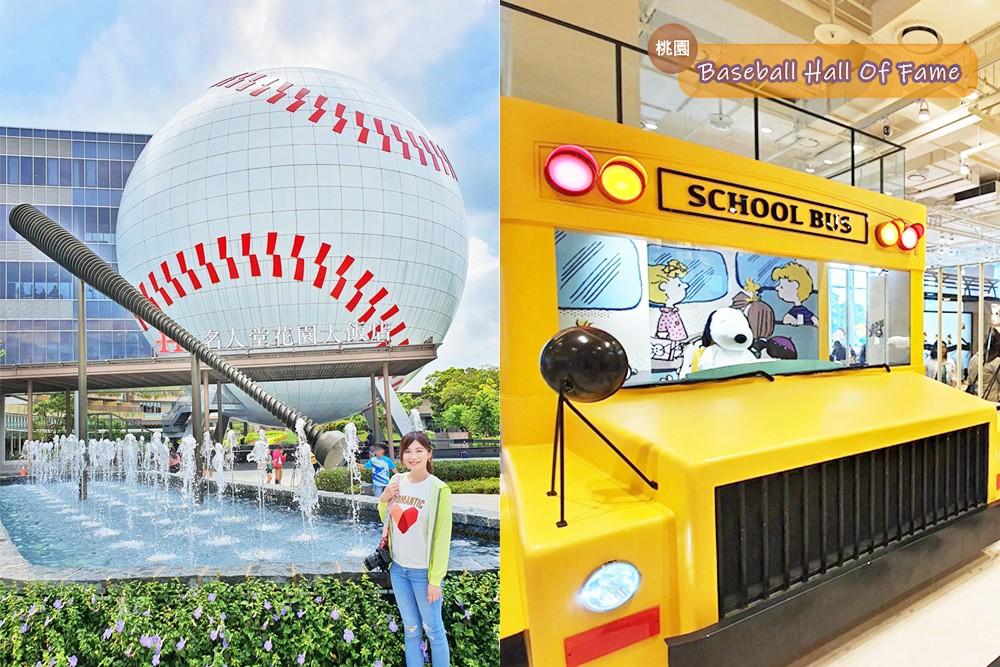 桃园免费亲子景点'棒球名人堂'SNOOPY巨型棒球展示馆、史努比快餐校车、主题商店~吃喝玩乐通通有 - yukiblog.tw