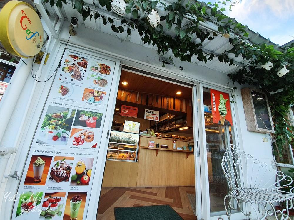 台北貓空美食【貓空Cafe巷】貓纜下午茶推薦~茶霜淇淋 貓咪餅乾 景觀餐廳 - yukiblog.tw