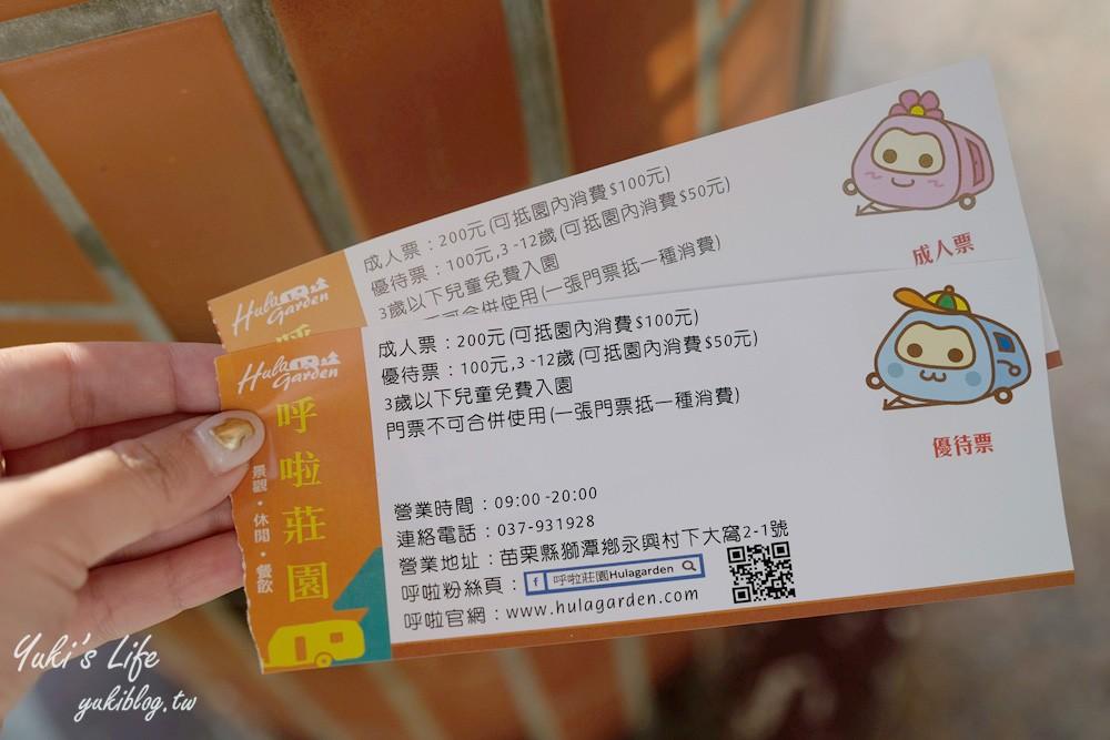 苗栗景点'Hulagarden呼啦庄园'奢华露营车住宿 玩水玩沙亲子一日游 - yukiblog.tw
