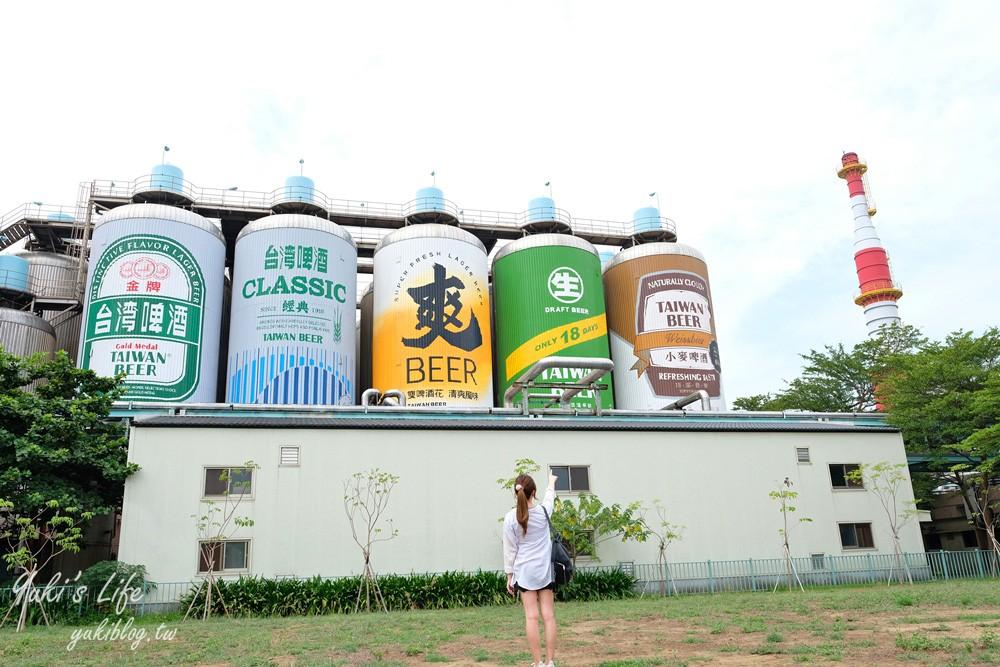苗栗免費景點【竹南啤酒廠】巨型啤酒也太壯觀!來觀光工廠看老煙囪與發酵桶的大改造! - yukiblog.tw