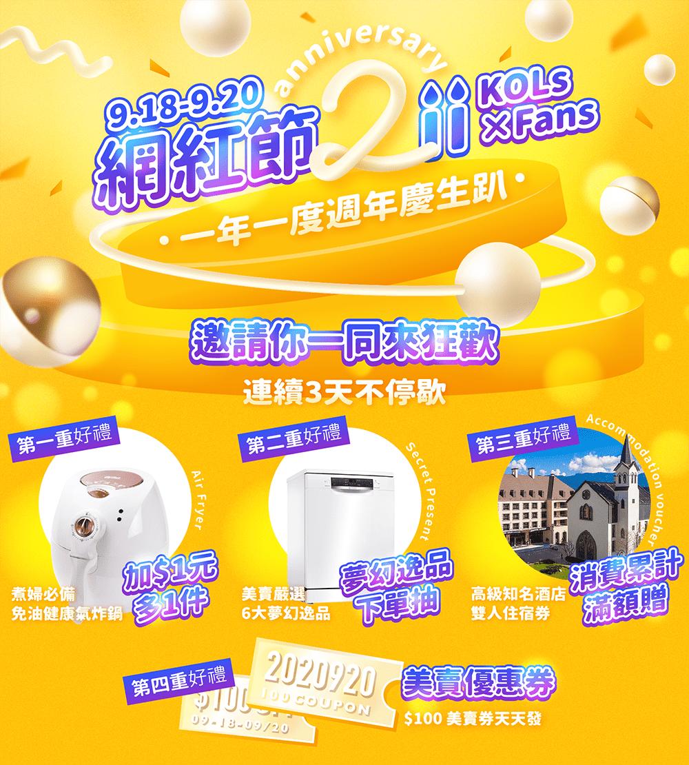 meimaii美卖 920周年庆~跟团超多好康! 经典不败挂烫机、千元有找小家电 - yukiblog.tw
