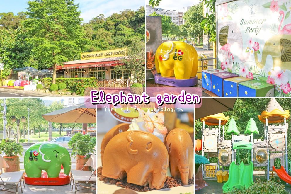台北内湖亲子餐厅【象园咖啡Elephant garden】大象松饼必点!捷运文德站美食 - yukiblog.tw