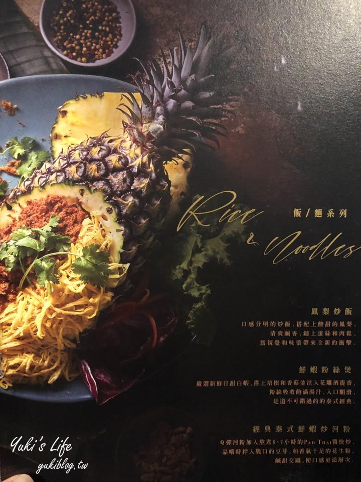 台北美食【Woo Taiwan】浮誇宮廷系泰式料理~捷運劍南路站 - yukiblog.tw