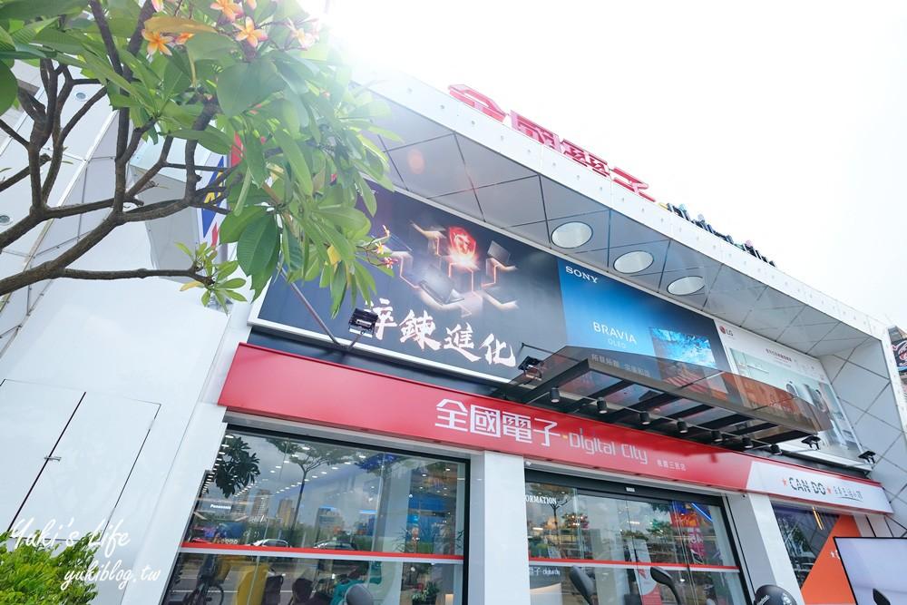 【全国电子Digital City】升级版时尚家电旗舰馆 媲美日本电器行~超好逛! - yukiblog.tw