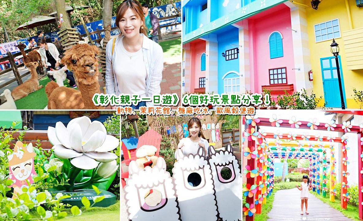 彰化親子一日遊》6個好玩景點分享!餵動物、茉莉花館、糖廠吃冰、歐風穀堡遊 - yukiblog.tw