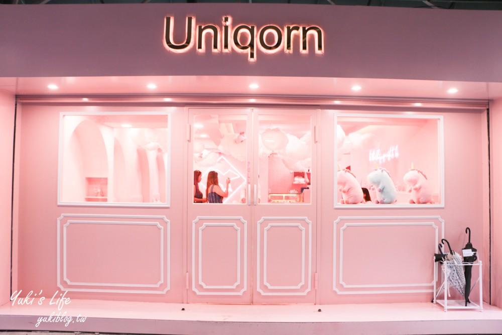 台北美食【Uniqorn Caft】獨角獸咖啡~免套濾鏡粉紅世界(捷運台電大樓站) - yukiblog.tw