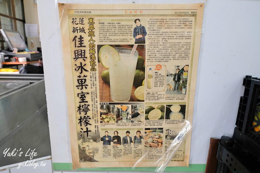 花莲美食【佳兴冰果室】60年老品牌柠檬汁、热食小吃平价大份量! - yukiblog.tw