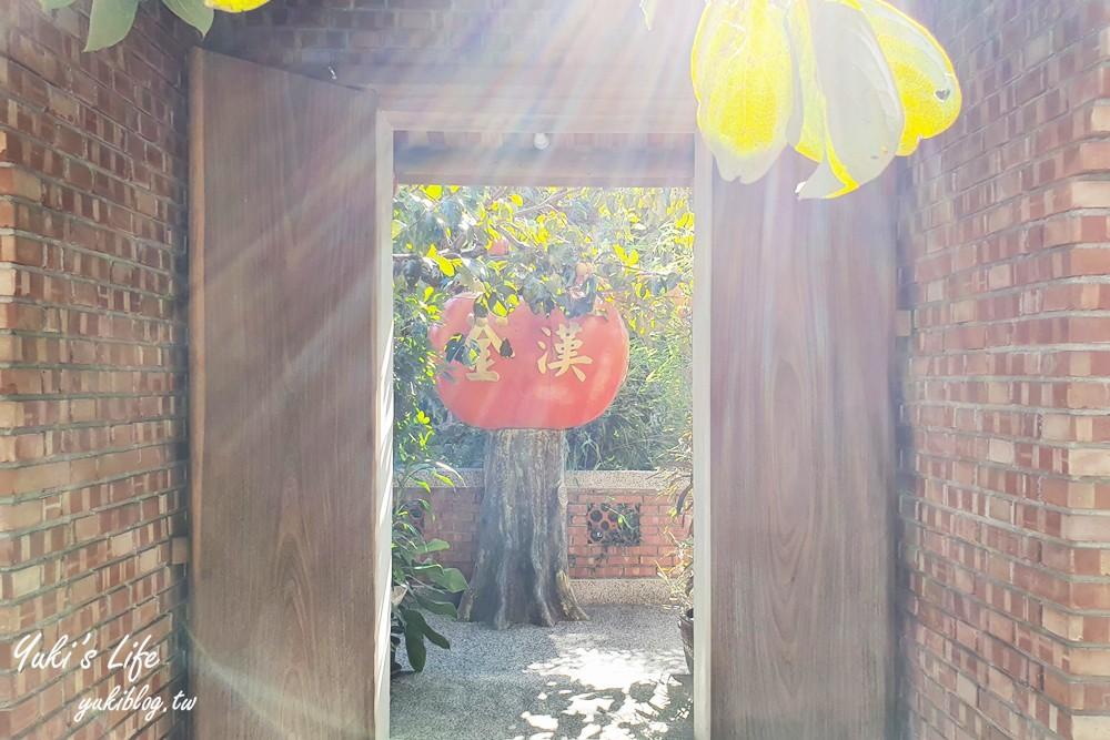 新竹免費景點【金漢柿餅教育農園】紅磚古厝曬柿餅、親子DIY好去處(9月到12月季節限定) - yukiblog.tw