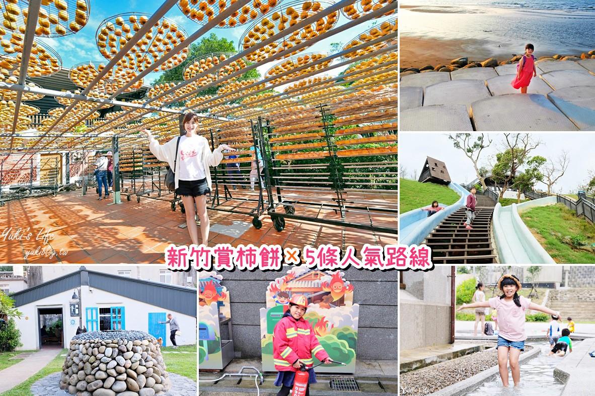 新竹懒人包【赏柿饼亲子行程】5条路线人气景点一次攻略 - yukiblog.tw