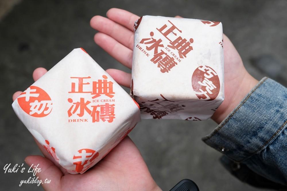 南投美食推薦【正典牛乳大王】餅乾三明治冰磚、中興新村第三市場美食 - yukiblog.tw