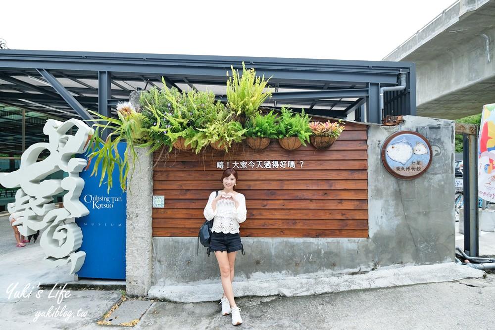 花莲新城景点【七星柴鱼博物馆】免门票柴鱼主题馆~看鱼玩互动 - yukiblog.tw