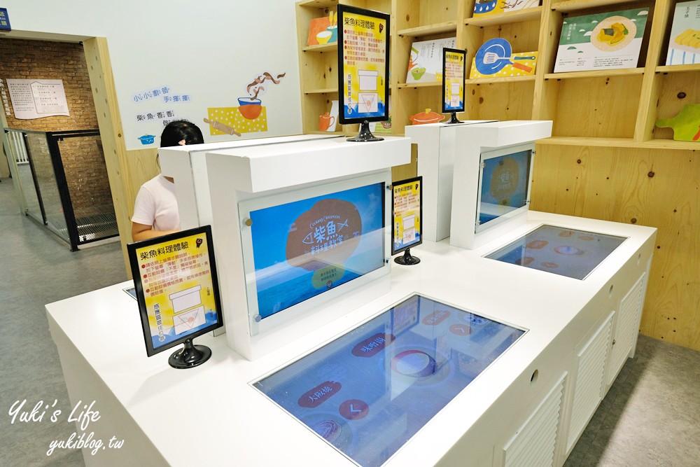 花蓮新城景點【七星柴魚博物館】免門票柴魚主題館~看魚玩互動 - yukiblog.tw