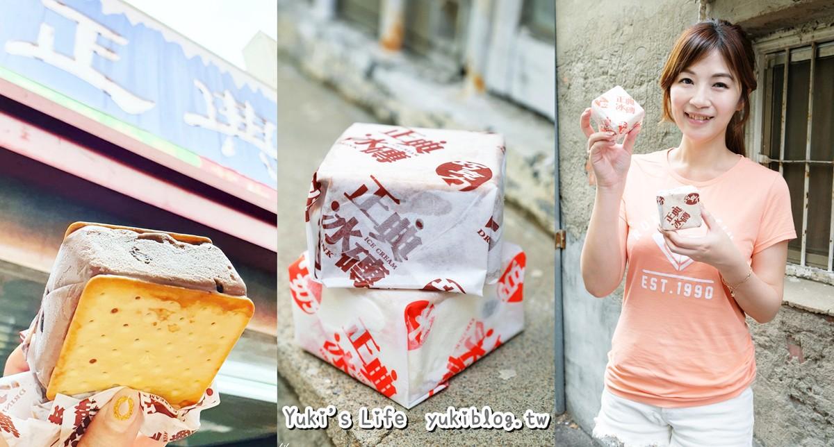 南投美食【正典牛乳大王】餅乾三明治冰磚、中興新村第三市場美食 - yukiblog.tw