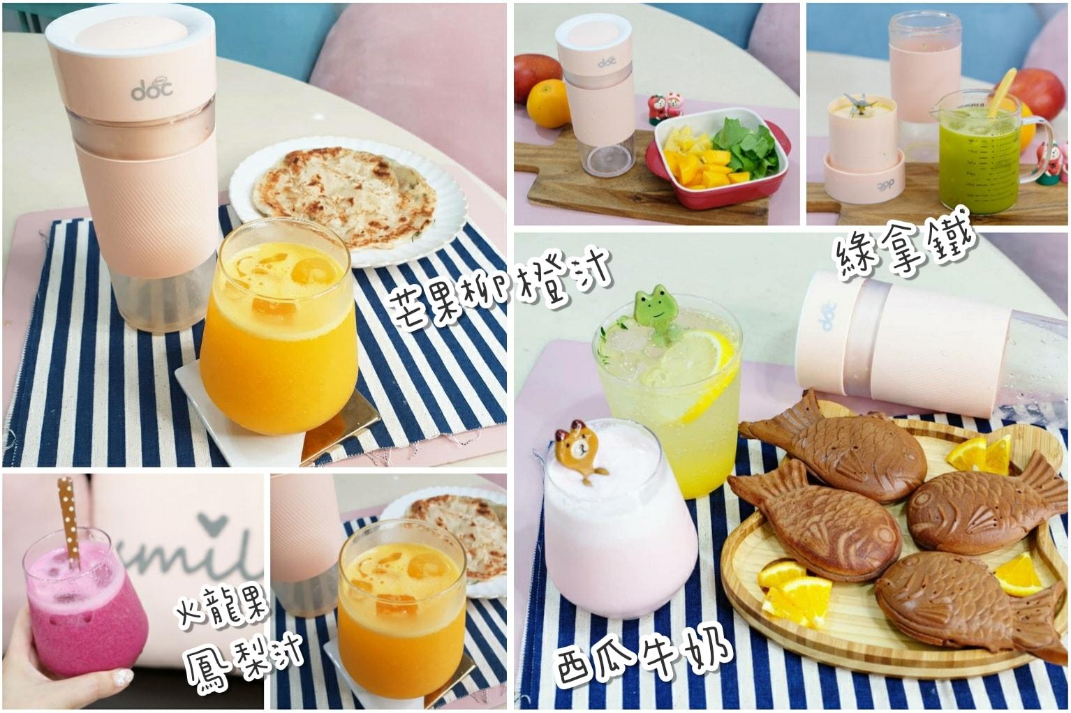 【Doc Green 輕享杯】超夠力USB充電隨身果汁杯/3D立體304不鏽鋼刀片/Tritan食品級材質 - yukiblog.tw