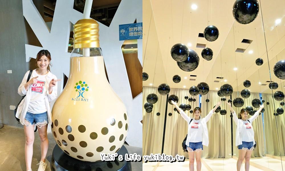 宜兰景点【奇丽湾珍奶文化馆】免门票~手摇珍奶DIY、蔬果珍珠在这里 - yukiblog.tw