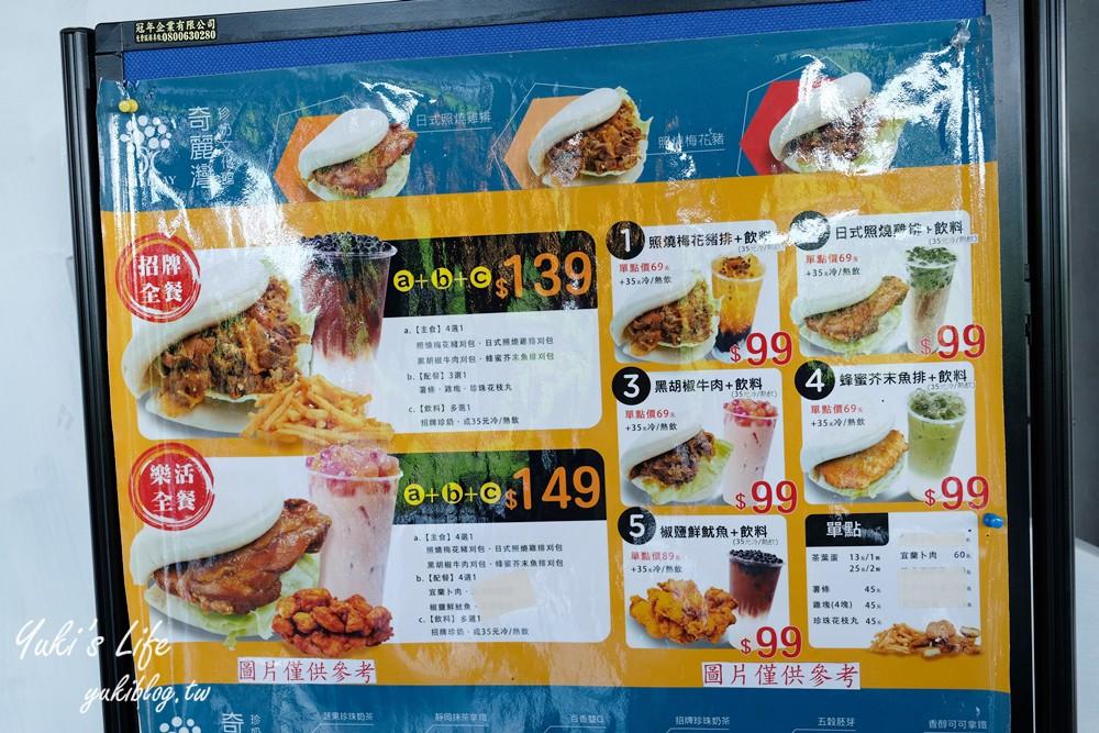 宜蘭景點【奇麗灣珍奶文化館】免門票~手搖珍奶DIY、蔬果珍珠在這裡 - yukiblog.tw
