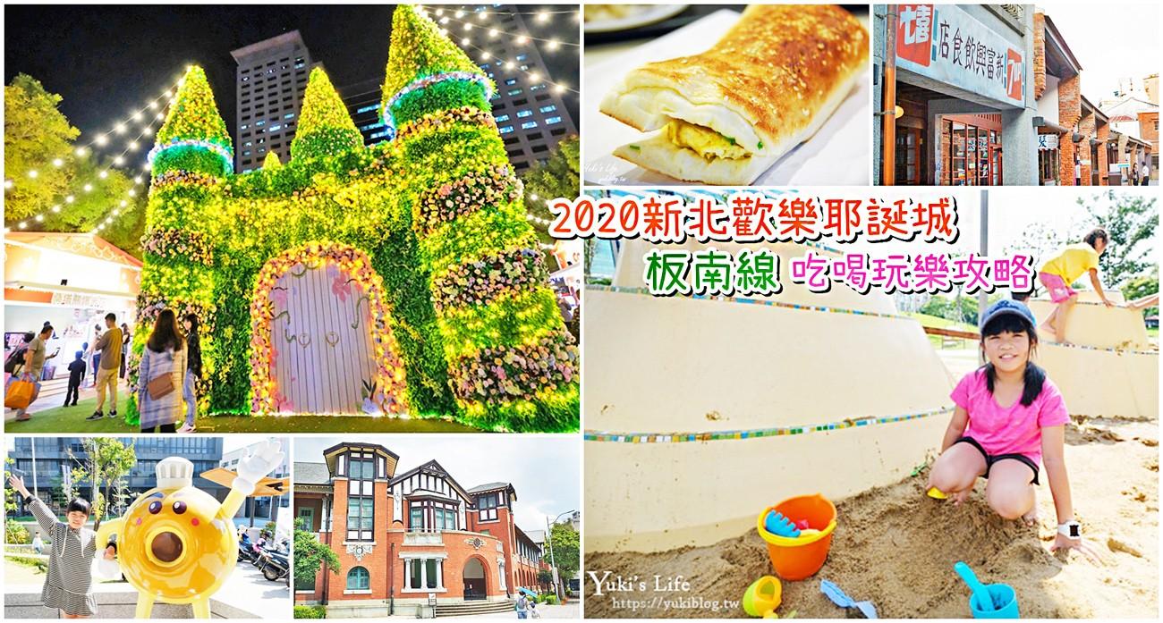 【捷運板南線吃喝玩樂攻略】2020新北歡樂耶誕城、板南線親子景點美食 - yukiblog.tw