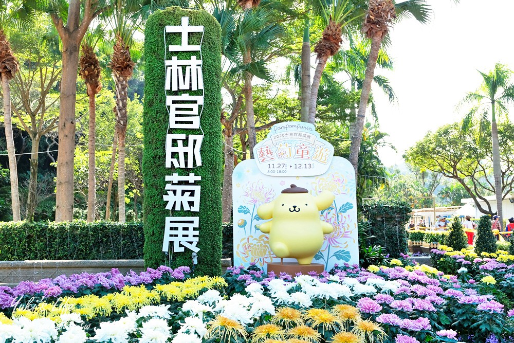 2020士林官邸菊展┃布丁狗主題×藝菊童遊(11/27-12/13)士林捷運站 - yukiblog.tw