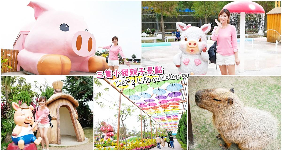 嘉义民雄景点【三只小猪观光农场】20多种动物游乐园、绘本世界亲子一日游! - yukiblog.tw