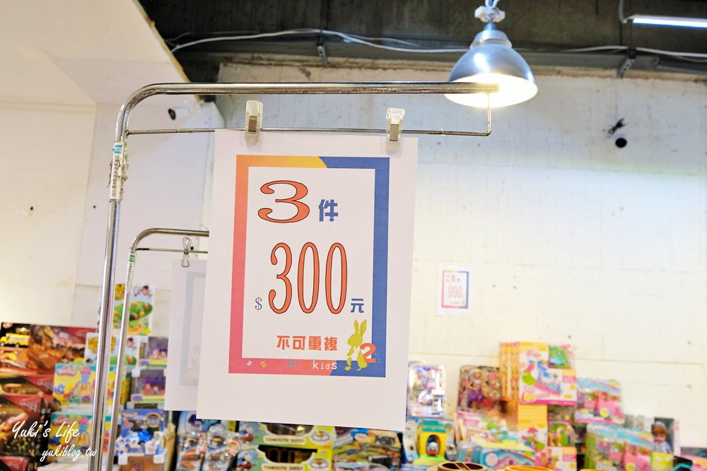台北玩具特賣會》超低調大品牌玩具搶購開始了!最低5件200元、耶誕禮物、生日禮物全都先買起來啦! - yukiblog.tw