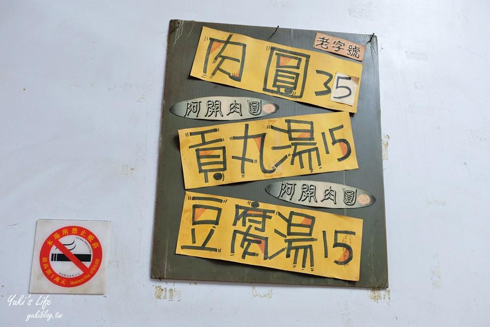 埔里50年老店『阿開肉圓』市場人氣必吃美食!茶壺大骨湯升級套餐吃法! - yukiblog.tw