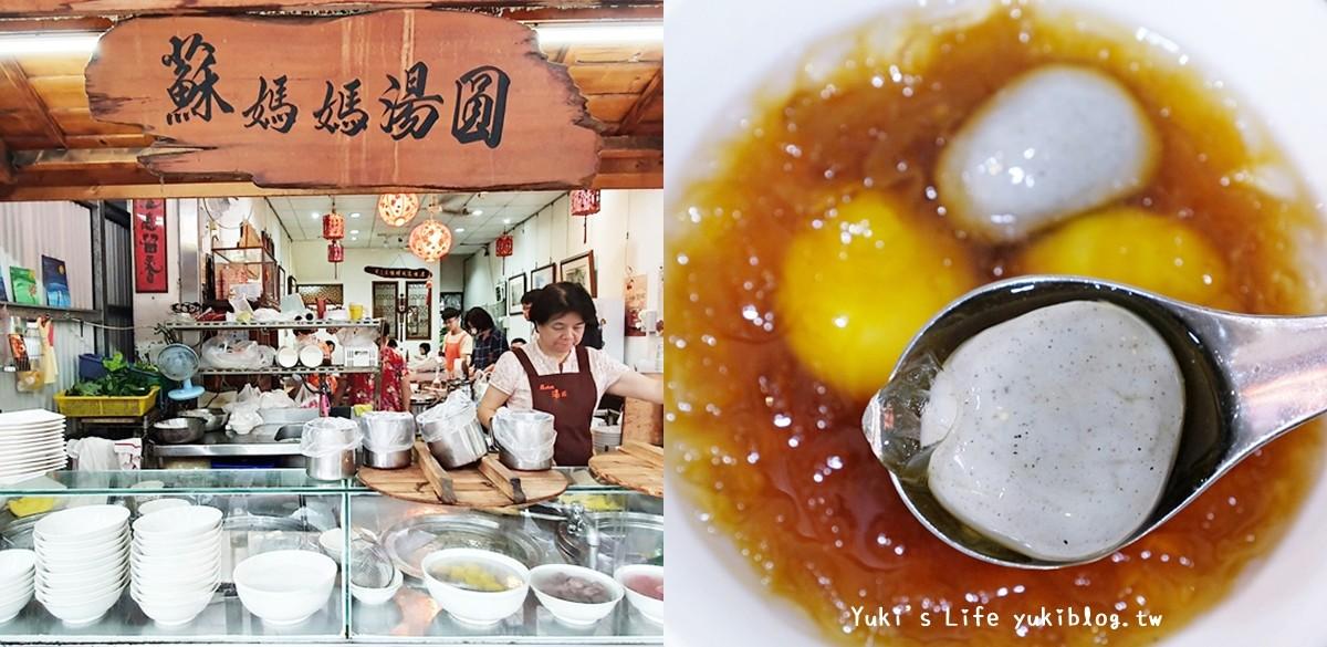 埔里古早味小吃「蘇媽媽湯圓」彩色湯圓彈Q不甜膩,用餐鹹甜通包好滋味 - yukiblog.tw