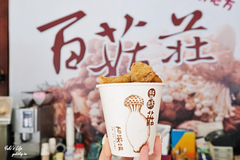 台中新社美食【百菇莊】菇菇大餐這裡吃~採菇吃菇全家好去處! - yukiblog.tw