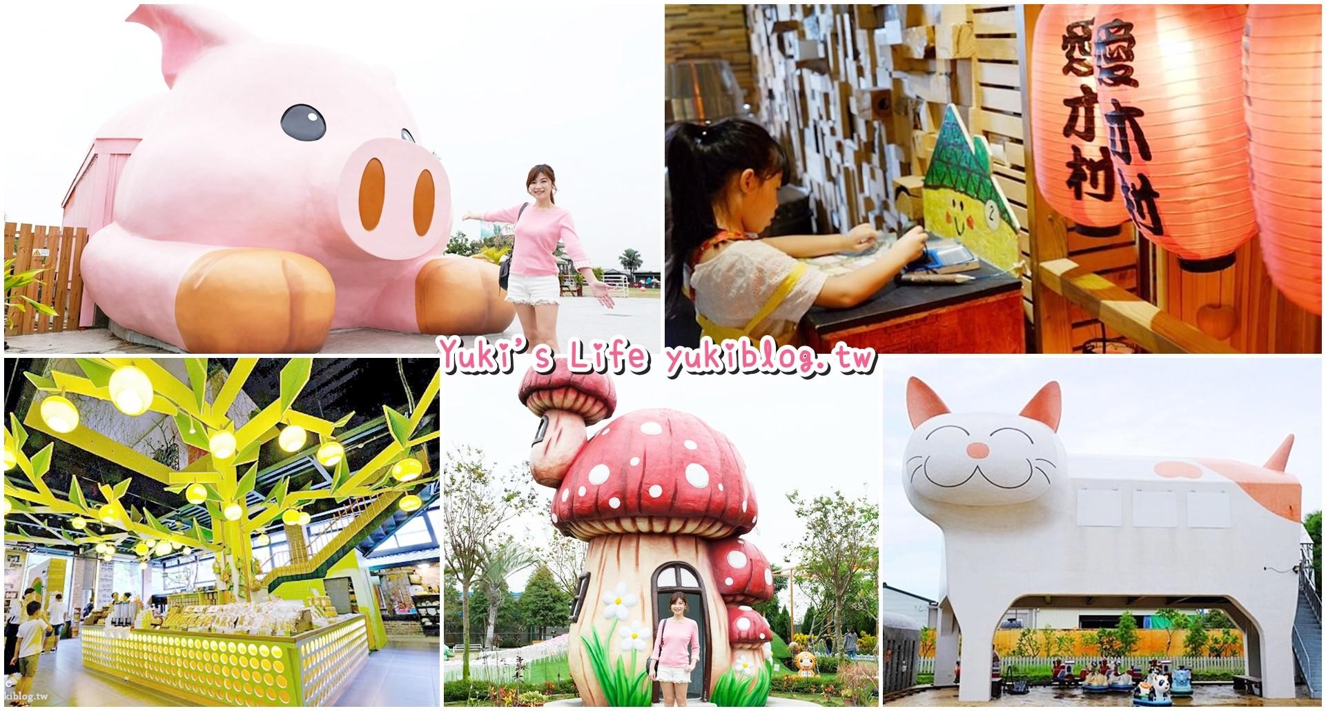 嘉義景點懶人包》觀光工廠玩透透!親子一日遊二日遊行程規劃 - yukiblog.tw