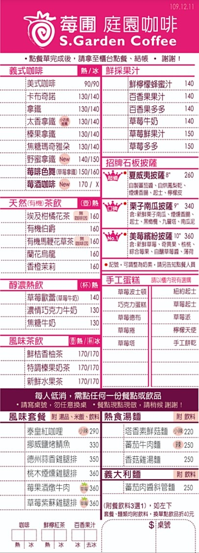 内湖草莓【莓圃休闲农园】香甜缤纷草莓披萨/草莓餐/采草莓(交通、菜单) - yukiblog.tw