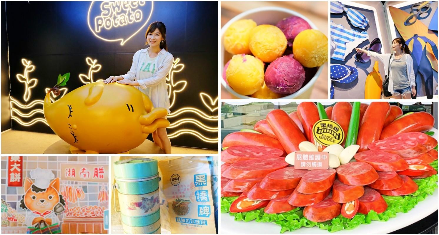 台南景點懶人包「親子觀光工廠玩一天」變身地瓜及香腸和行李箱達人 - yukiblog.tw