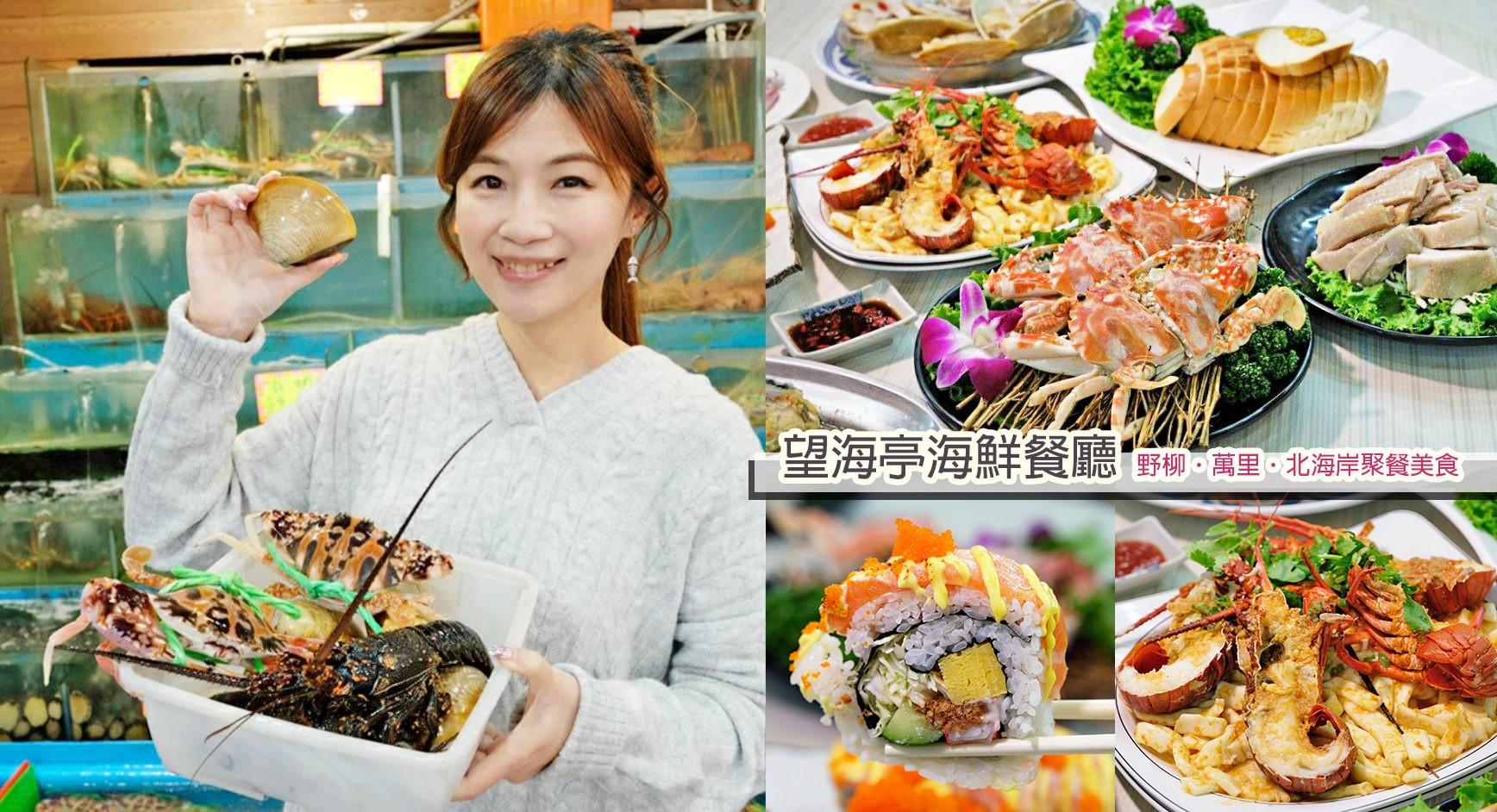 新北万里美食》望海亭海鲜餐厅~野柳吃海鲜聚餐~有免费停车场很大心 - yukiblog.tw