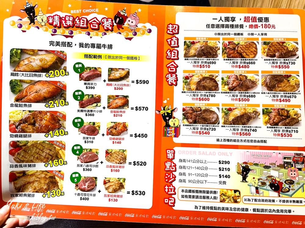 """这家超浮夸!""""我家牛排中和店""""80种无限自助沙拉吧,最低消费只要290!(捷运桥和站) - yukiblog.tw"""