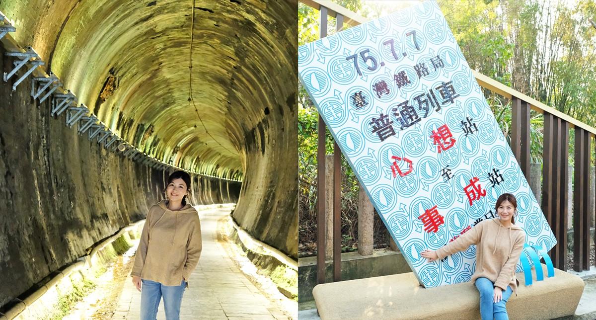 苗栗免费亲子景点》功维叙步道~七彩迷幻百年隧道.还有超大车票等你拍(停车场资讯、导览图) - yukiblog.tw