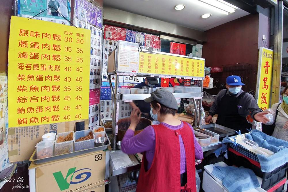台北車站早餐推薦「青島飯糰」紫米飯糰銅板美食超好吃!菜單分享 - yukiblog.tw