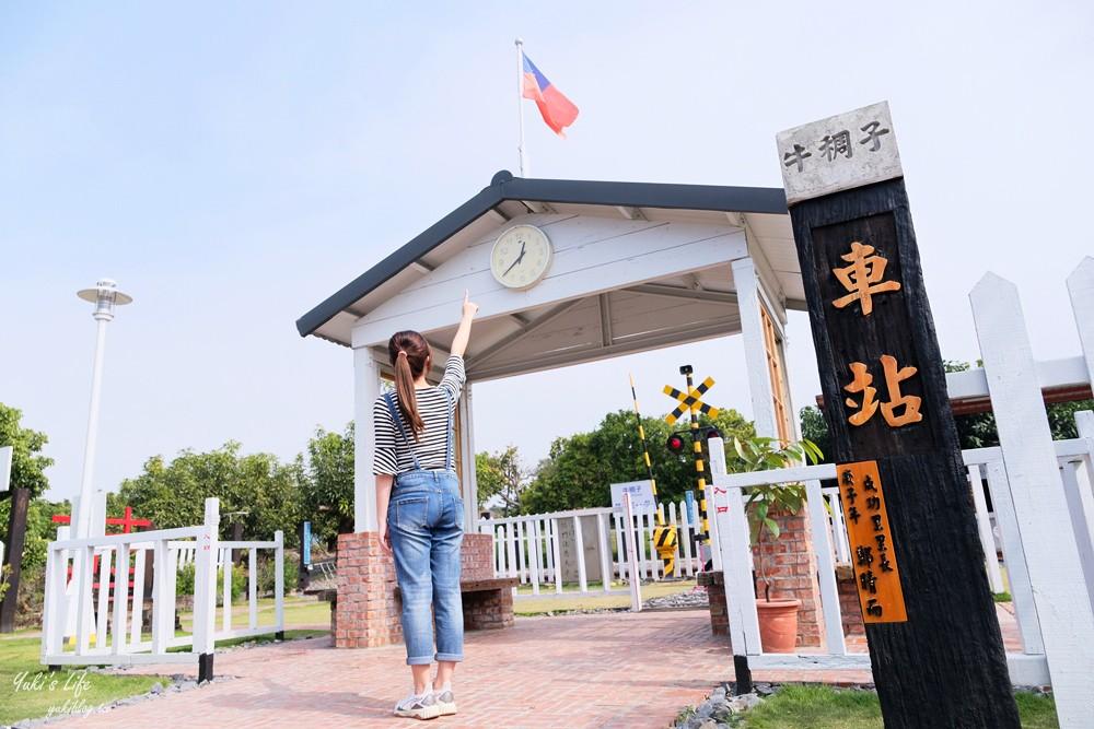 台南免费景点》牛稠子车站公园×复古风铁支路~一卡皮箱茄芷袋流浪去! - yukiblog.tw