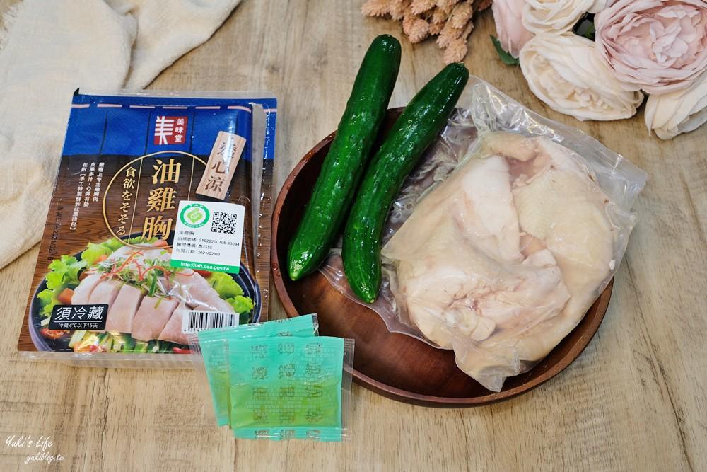 簡單食譜》百元鹹水雞作法,花不到10分鐘完成!超便宜食材在全聯就買的到! - yukiblog.tw