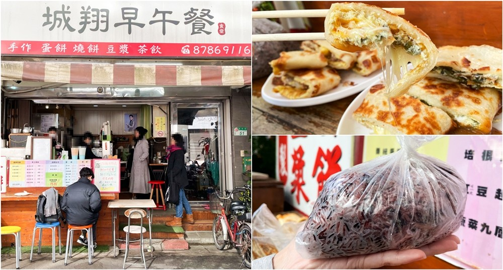 台北美食《城翔早午餐》特色豇豆脆皮蛋饼、大份量紫米饭团~常常不到早上10点就卖光光(永春捷运站) - yukiblog.tw