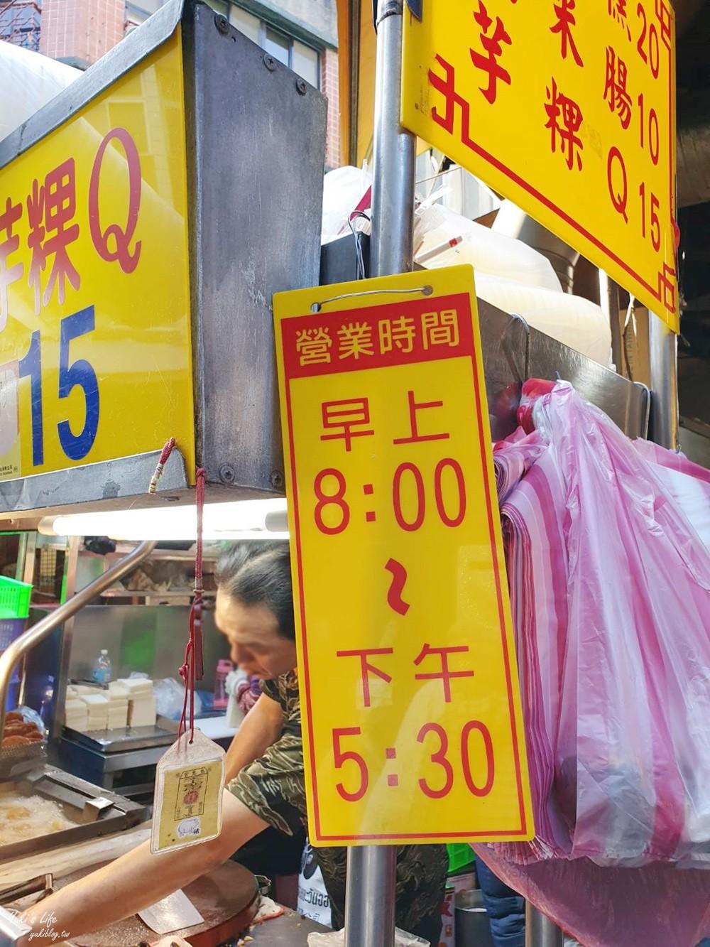 板橋美食》高記生炒魷魚.蘿蔔糕糯米腸~黃石市場銅板美食,一整套100元有找!(捷運府中站) - yukiblog.tw