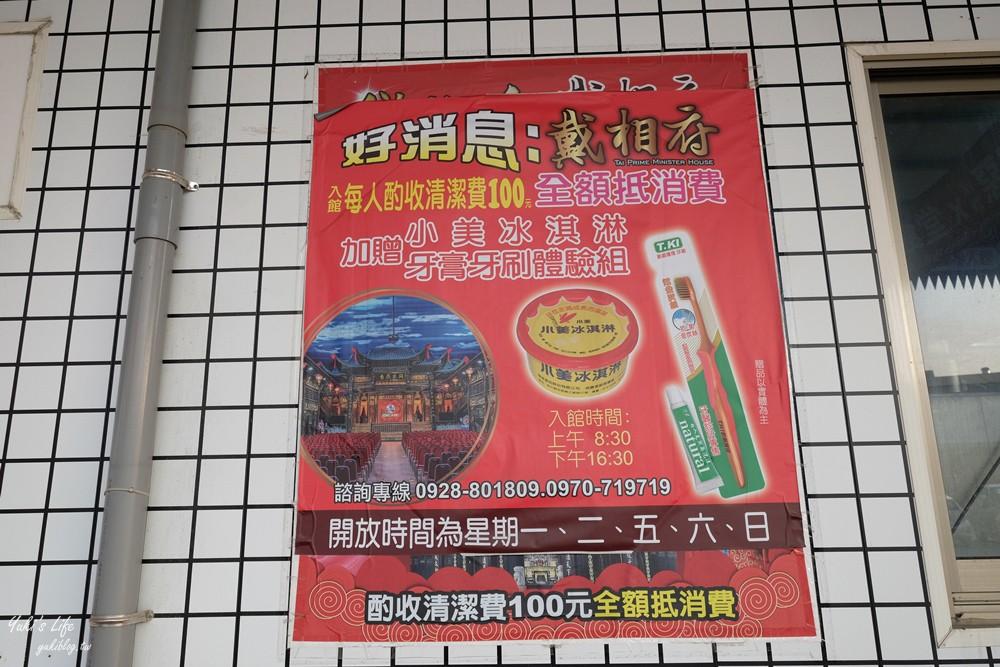 嘉义亲子景点》白人牙膏观光工厂~免费吃冰喝饮料送牙膏,戴相府、将军府都搬来了! - yukiblog.tw