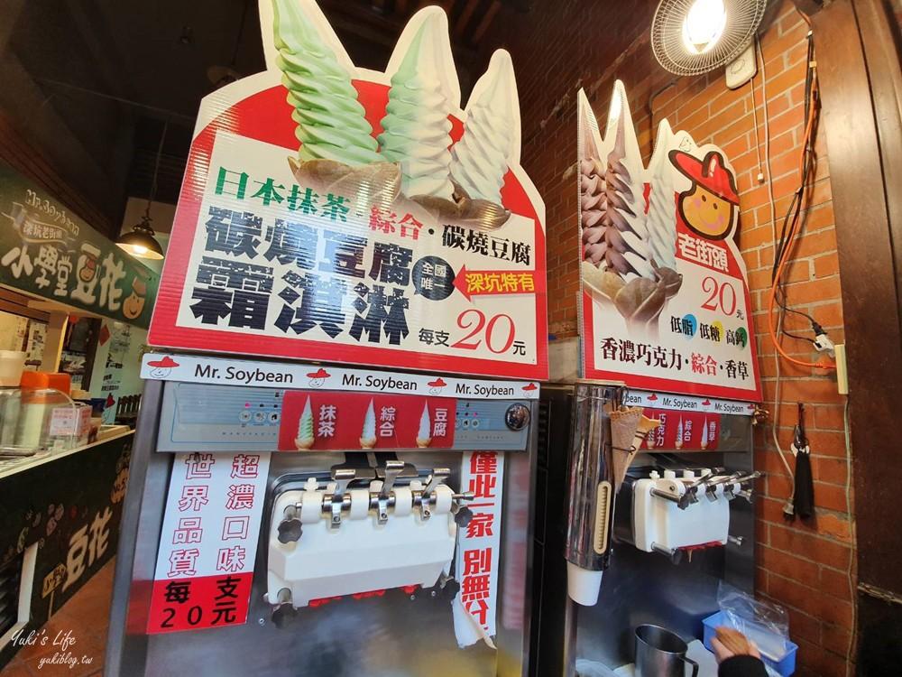 深坑老街美食懶人包》深坑老街一日遊人氣小吃收藏篇~交通也整理好了 - yukiblog.tw