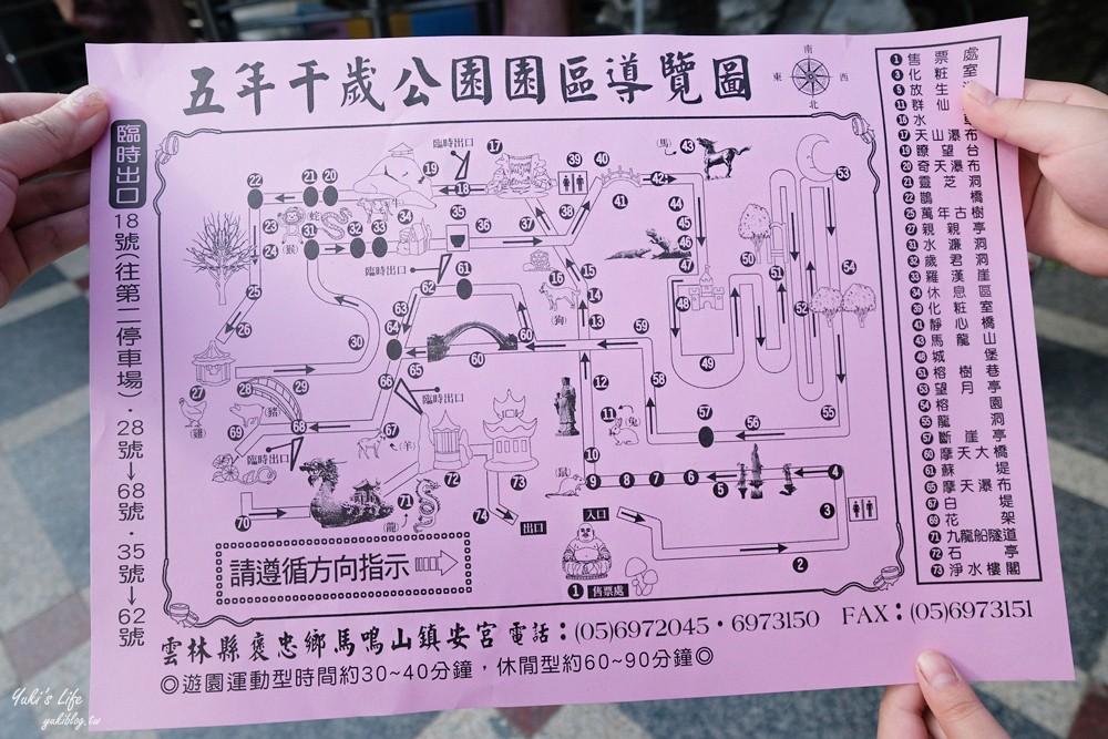 免門票親子景點》馬鳴山鎮安宮五年千歲公園~摩天大橋迷宮闖關好有成就感 - yukiblog.tw