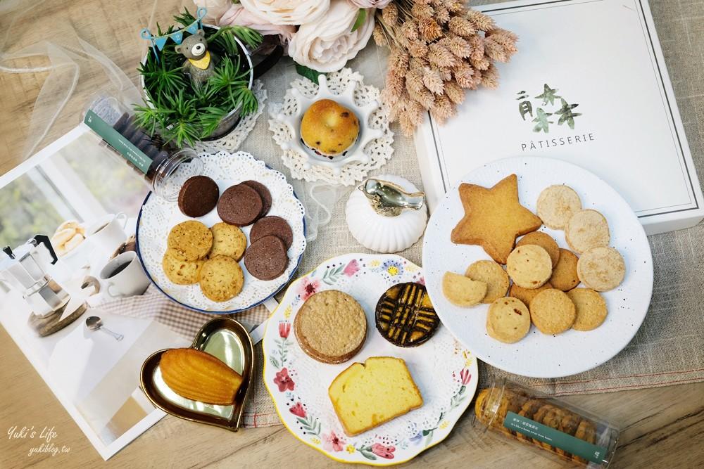 手工喜饼推荐》二月森甜点工作室~结合法式与台湾风味,有温度的客制化礼盒 - yukiblog.tw