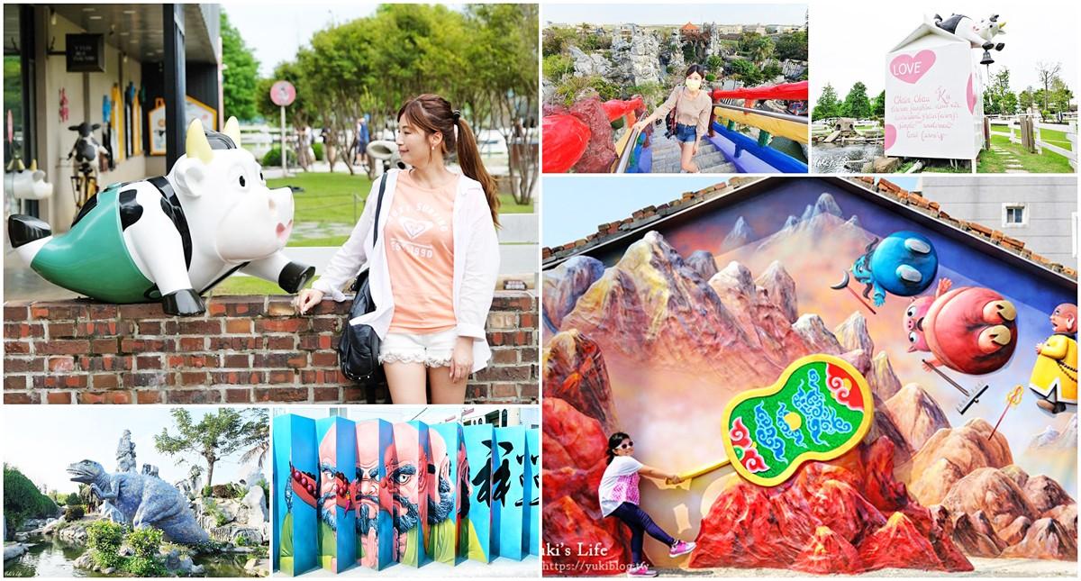 雲林懶人包必玩超推薦》免費親子景點玩一天也太嗨了!牛樂園牧場、彩虹摩天大橋迷宮、3D彩繪村~ - yukiblog.tw